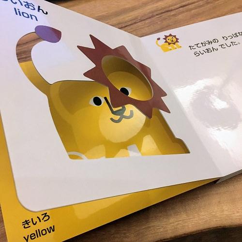 9ヶ月の赤ちゃんが実際に選んだ!オススメのボードブック絵本5選
