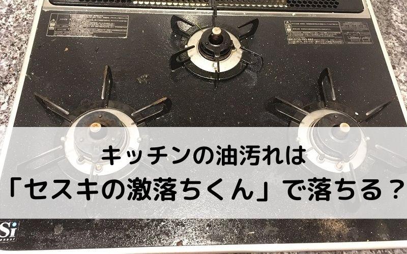 キッチンの油汚れは 「セスキの激落ちくん」で落ちる?